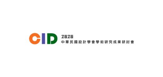 中華民國設計學會。學術研究成果研討會