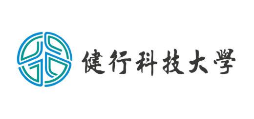 健行科技大學 Chien Hsin University of Science and Technology
