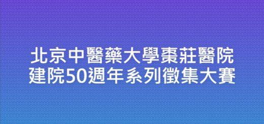 北京中醫藥大學棗莊醫院建院50週年系列徵集大賽