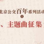 北京公交百年系列活動之徽標、主題曲徵集