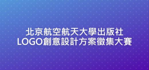 北京航空航天大學出版社LOGO創意設計方案徵集大賽