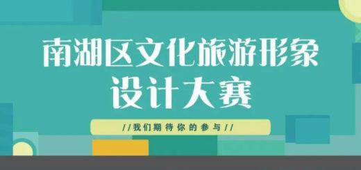 南湖區文化旅遊形象設計大賽
