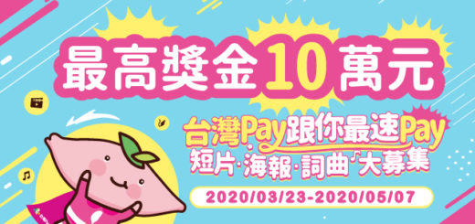 台灣 Pay 校園創意競賽。短片、海報、詞曲大募集