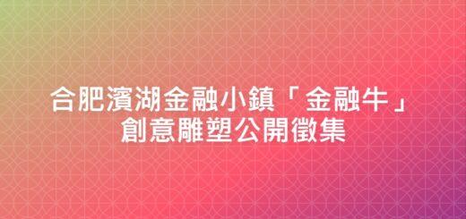 合肥濱湖金融小鎮「金融牛」創意雕塑公開徵集