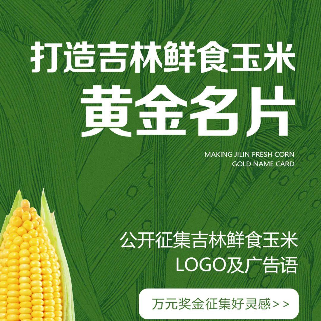吉林鮮食玉米區域公用品牌形象標識及廣告語徵集