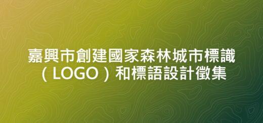 嘉興市創建國家森林城市標識(LOGO)和標語設計徵集