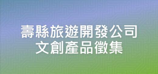 壽縣旅遊開發公司文創產品徵集