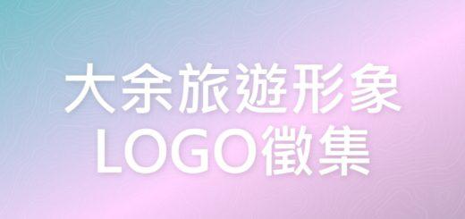 大余旅遊形象LOGO徵集