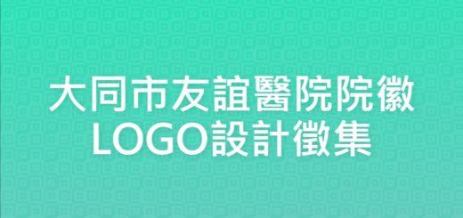 大同市友誼醫院院徽LOGO設計徵集