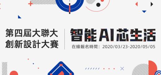 大聯大「智能AI芯生活」線上創新設計大賽