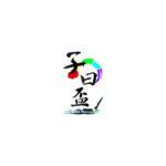 2020第六屆「子曰盃」文藝創作寫作活動