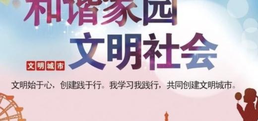 安寧市「創建全國文明城市」公益廣告公開徵集