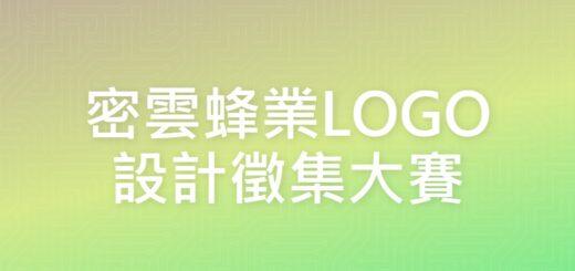 密雲蜂業LOGO設計徵集大賽