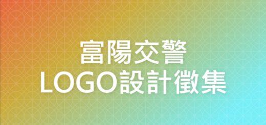 富陽交警LOGO設計徵集