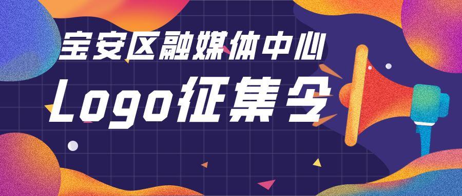 寶安區融媒體中心LOGO徵集