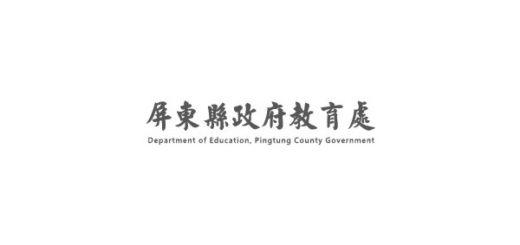 屏東縣政府教育處