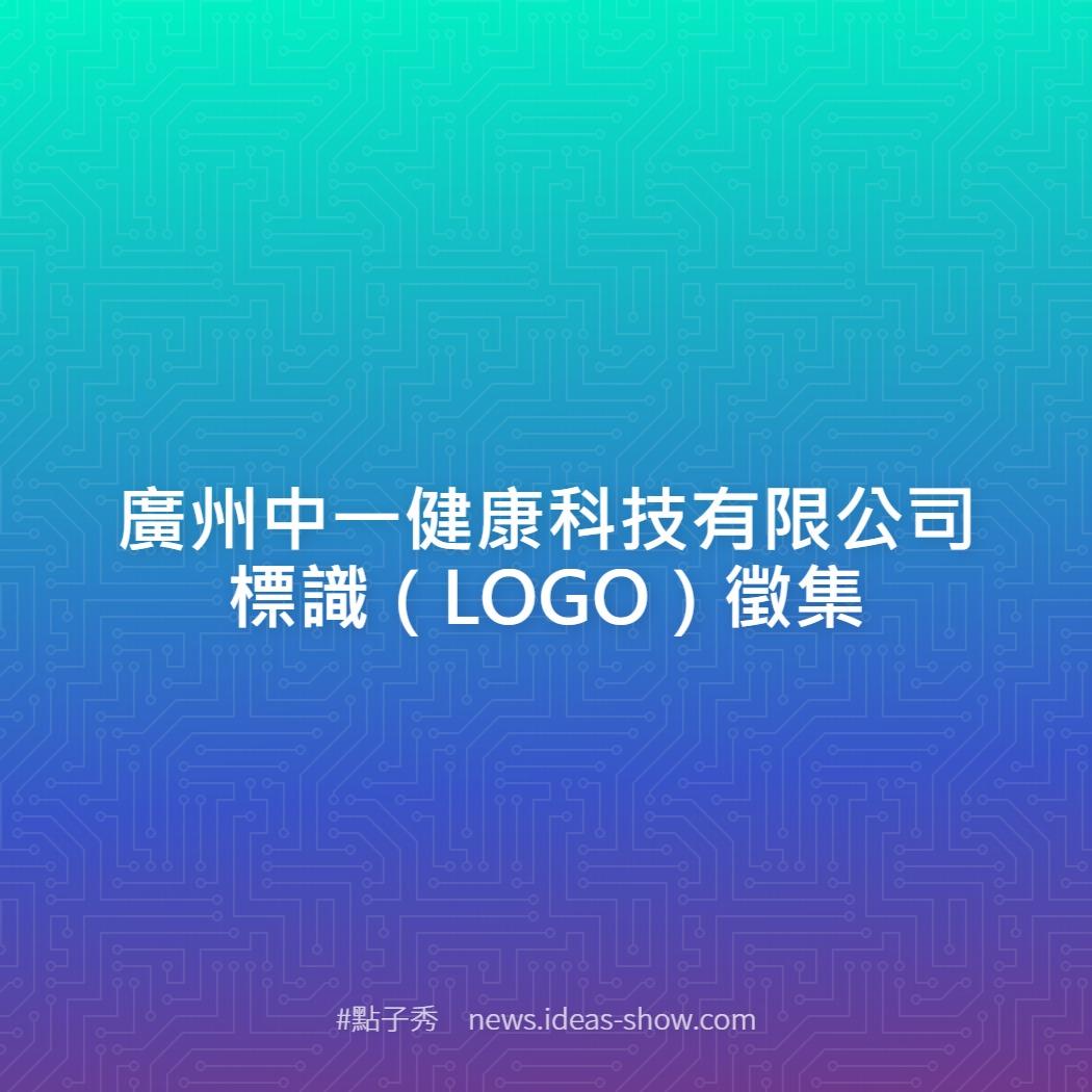 廣州中一健康科技有限公司標識(LOGO)徵集