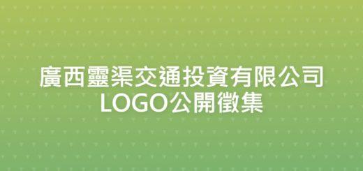 廣西靈渠交通投資有限公司LOGO公開徵集
