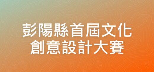彭陽縣首屆文化創意設計大賽