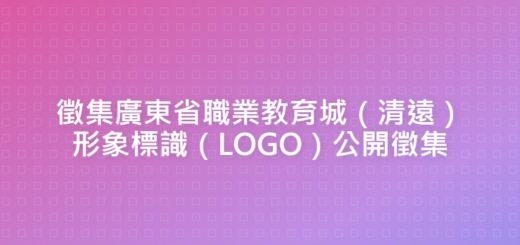 徵集廣東省職業教育城(清遠)形象標識(LOGO)公開徵集