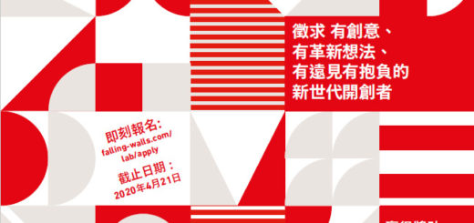 德國 Falling Walls Lab 創新挑戰賽.在台北