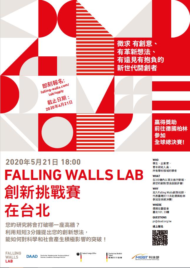 德國 Falling Walls Lab 創新挑戰賽.在台北 EDM