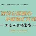成都龍泉山城市森林公園「建設公園城市,爭做綠化先鋒」生態人文攝影賽