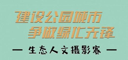 成都龍泉山城市森林公園攝影比賽
