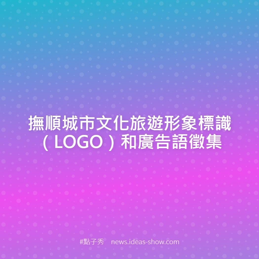撫順城市文化旅遊形象標識(LOGO)和廣告語徵集