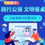 昆明市「踐行公筷.文明餐桌」公益海報H5徵集