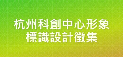 杭州科創中心形象標識設計徵集