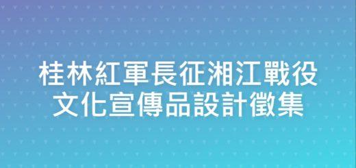 桂林紅軍長征湘江戰役文化宣傳品設計徵集