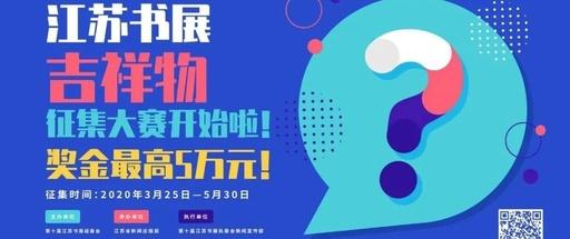 江蘇書展十週年吉祥物設計徵集
