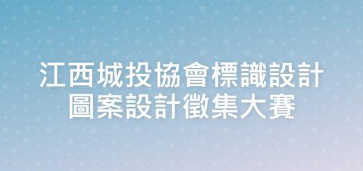 江西城投協會標識設計圖案設計徵集大賽