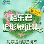 江陰海岸城嗨樂君IP形象設計徵集競賽
