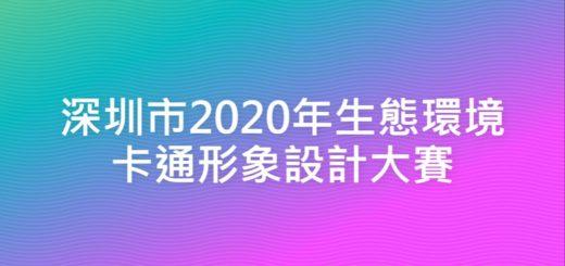 深圳市2020年生態環境卡通形象設計大賽