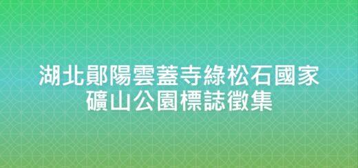 湖北鄖陽雲蓋寺綠松石國家礦山公園標誌徵集