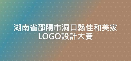 湖南省邵陽市洞口縣佳和美家LOGO設計大賽