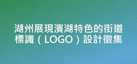 湖州展現濱湖特色的街道標識(LOGO)設計徵集