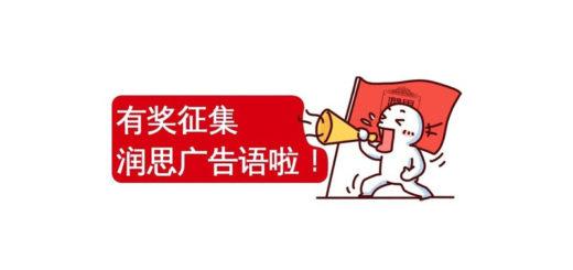 潤思祁門紅茶廣告語徵集