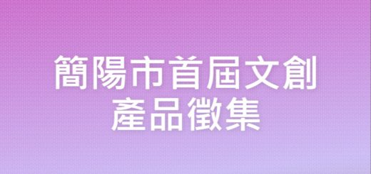 簡陽市首屆文創產品徵集