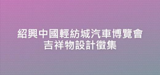 紹興中國輕紡城汽車博覽會吉祥物設計徵集