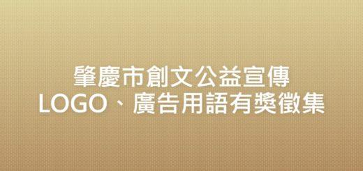 肇慶市創文公益宣傳LOGO、廣告用語有獎徵集