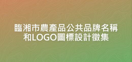 臨湘市農產品公共品牌名稱和LOGO圖標設計徵集