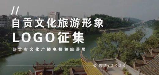 自貢文化旅遊形象標識(LOGO)設計徵集