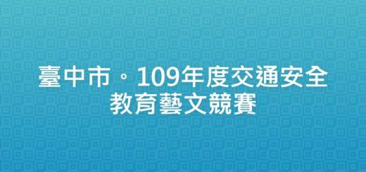 臺中市。109年度交通安全教育藝文競賽