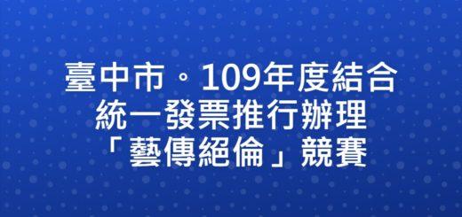 臺中市。109年度結合統一發票推行辦理「藝傳絕倫」競賽