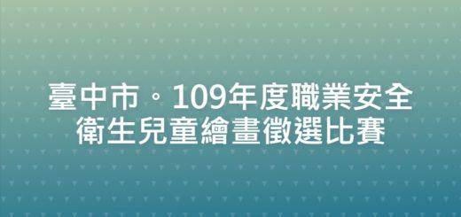 臺中市。109年度職業安全衛生兒童繪畫徵選比賽