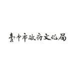 110年度下半年臺中市政府文化局視覺藝術創作國際交流補助