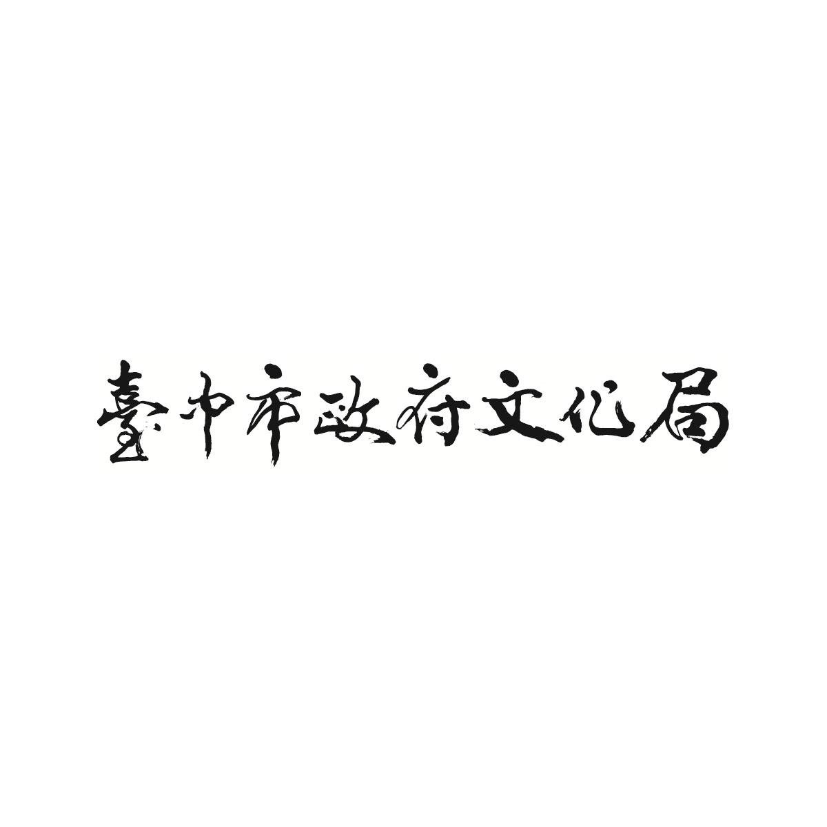 台中市政府文化局l